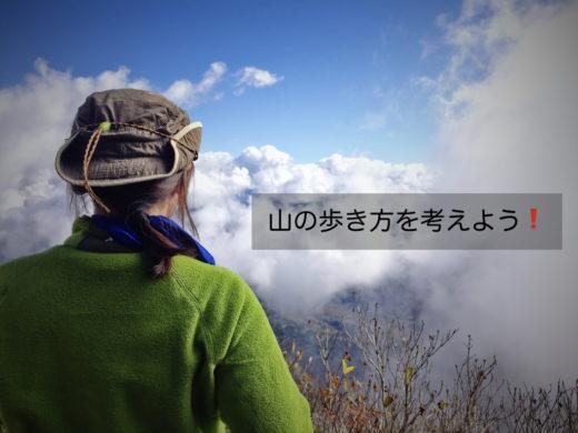 山の歩き方を考えよう